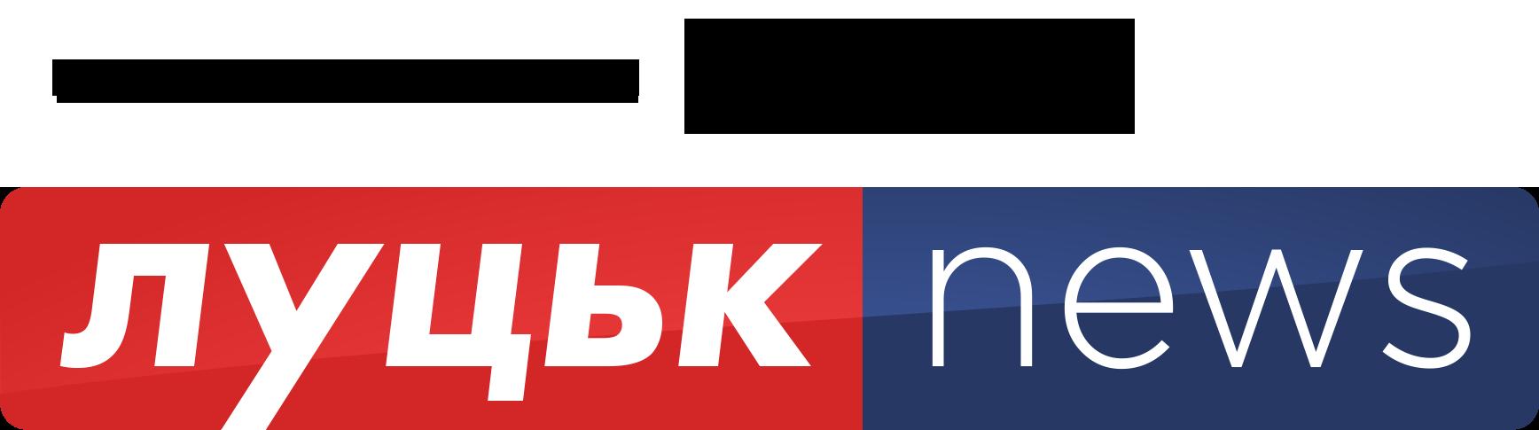 Луцьк News